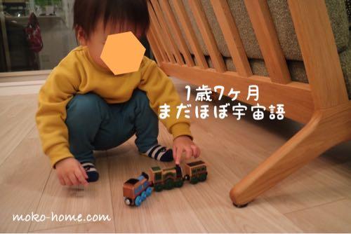 1歳半健診で要観察になった子ども