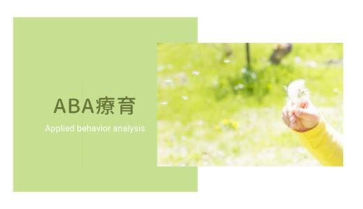 ABA療育(応用行動分析)とは|言葉の発達が遅い子どもに効果がある?【1〜2歳】