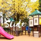 公園のすべり台を子どもが滑れるようになるのはいつ