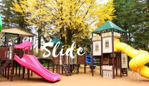 子どもが公園のすべり台を1人で滑るのはいつから? 息子と周囲の様子