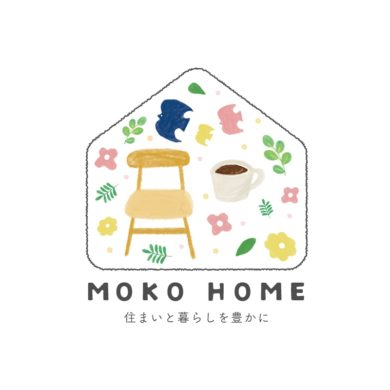 MOKO HOME(もこほーむ)|住まいと暮らしを豊かに