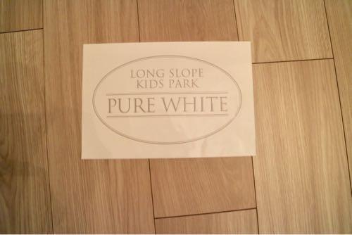 ホワイトカラーの室内用ジャングルジムの添付シール