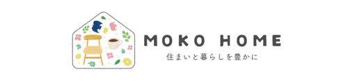 MOKO HOME(もこほーむ)