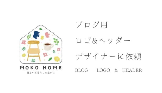 おしゃれなブログのロゴ&ヘッダーを作成依頼する方法