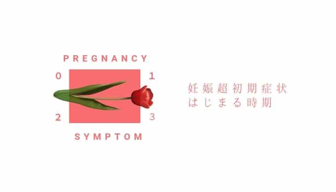妊娠超初期症状はいつから始まるか