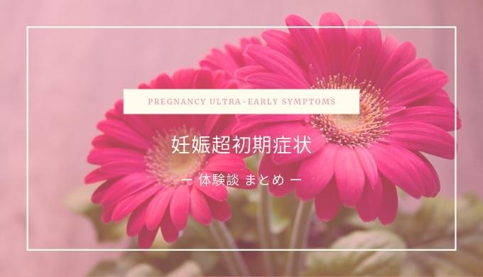 妊娠超初期症状・兆候・体験談まとめ