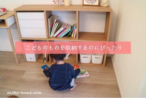 無印良品・スタッキングシェルフの収納例|おもちゃ・絵本にもぴったり