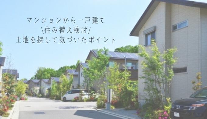 マンションから一戸建てへの住み替えを検討|土地探しで気づいたポイント