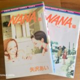 NANA感想|22巻はいつ発売?蓮と皐月は誰の子ども?