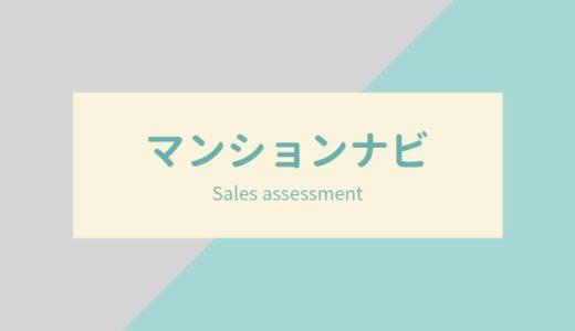 築3年目のマンション、購入価格より200万円も高い売却査定がでた!