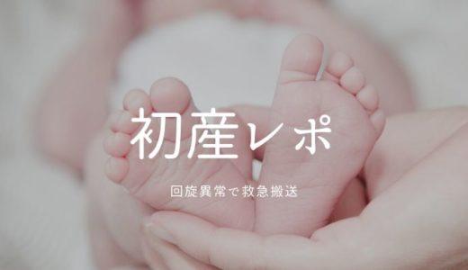 【初産レポ】1人目は破水スタート&陣痛でパニック|救急搬送の体験談
