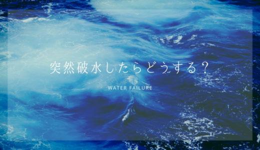 突然破水した体験談|陣痛までの時間と対応・備えるべきグッズまとめ