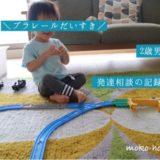 2歳児健診を受けてきた。発達相談の内容と言葉が遅い子どもへの対応
