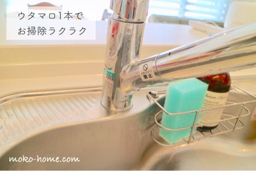 ウタマロクリーナー・シンク掃除での使用例|ブログ