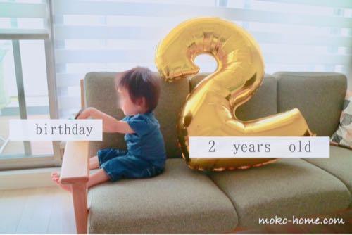 2歳の誕生日の過ごし方|バルーンだけで簡単記念写真