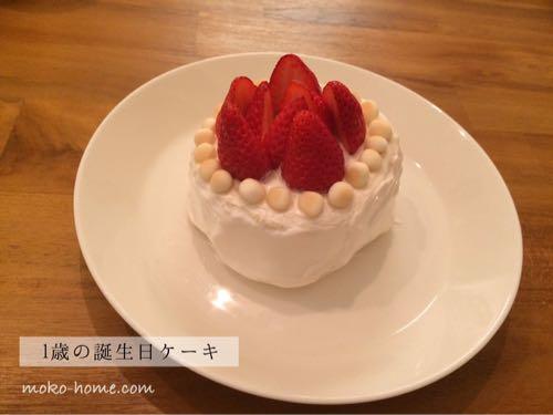 簡単な1歳の手作り誕生日ケーキ(食パンとヨーグルト)