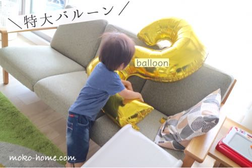 2歳の誕生日の過ごし方|特大バルーンと記念写真