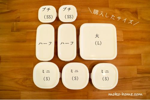 iwaki(イワキ)のパック&レンジ|購入したサイズ
