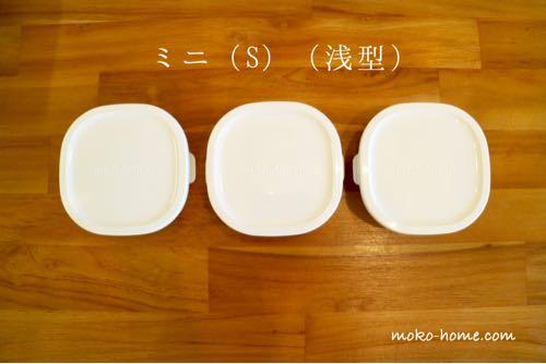 iwaki(イワキ)のパック&レンジ|ミニサイズを並べた様子