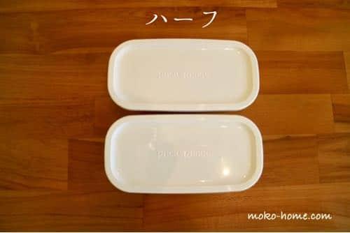 iwaki(イワキ)のパック&レンジ|ハーフサイズを並べた様子