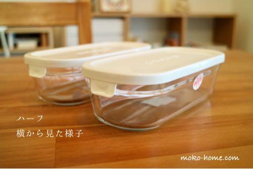 iwaki(イワキ)のパック&レンジ|ハーフサイズを横から見た様子