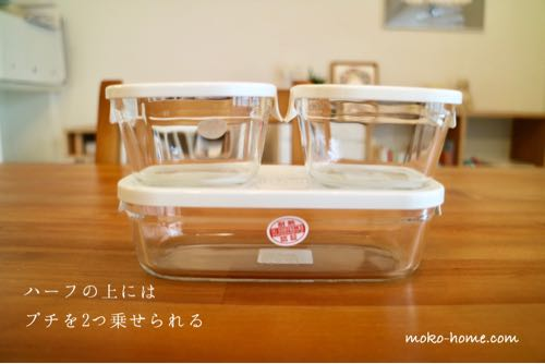 iwaki(イワキ)のパック&レンジ|ミハーフの上にプチを乗せた様子