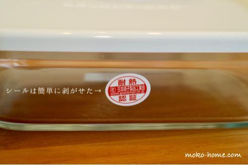 iwaki(イワキ)のパック&レンジ|シールの剥がし方