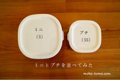 iwaki(イワキ)のパック&レンジ|ミニサイズとプチサイズを並べた様子