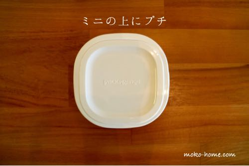iwaki(イワキ)のパック&レンジ|ミニサイズとプチサイズを重ねて上から見た様子