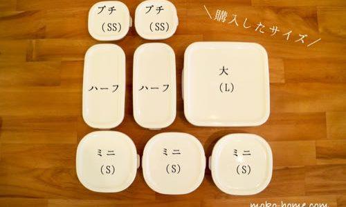 iwaki(イワキ)のパック&レンジを購入!サイズを比べてみた【写真】