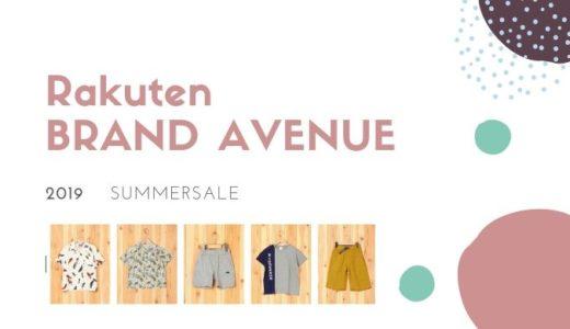 楽天ブランドアベニューでおしゃれな子ども夏服とバッグを購入|おトクな買い物方法