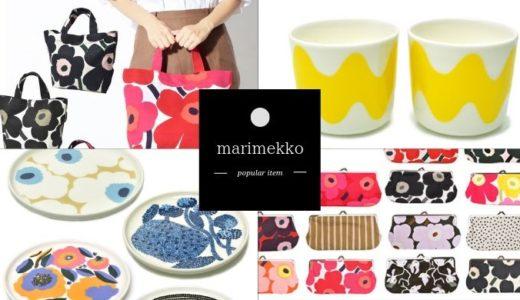 北欧ブランド『マリメッコ』の人気アイテム11選|楽天のおトク情報