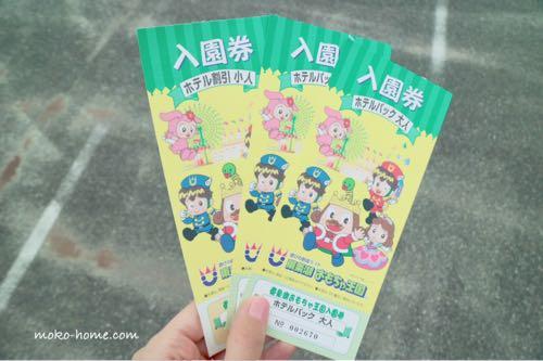 東条湖おもちゃ王国|チケット|ブログ