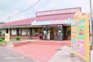 東条湖おもちゃ王国のランチ・レストラン