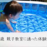 言葉の発達が遅い2歳の息子