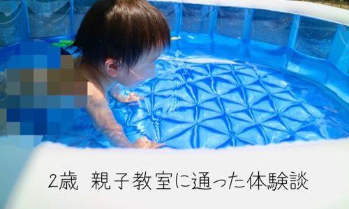【2歳3ヶ月】言葉の発達がゆっくりな息子が、親子教室に通ったその後