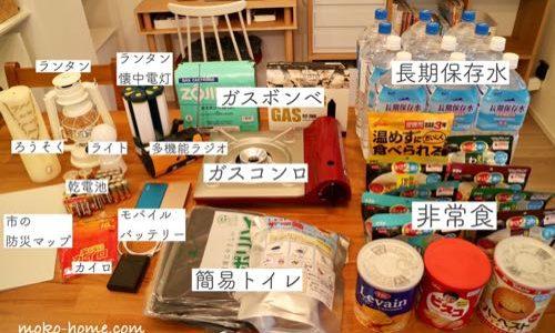 【防災】台風・地震に備えたわが家の備蓄品|マンション在宅避難