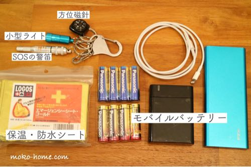携帯用の防災グッズ(モバイルバッテリー・SOS警笛・小型ライト・方位磁針・保温防水シート)