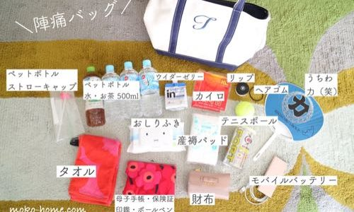 『陣痛バッグ』と『入院バッグ』の中身|出産準備のチェック【写真】