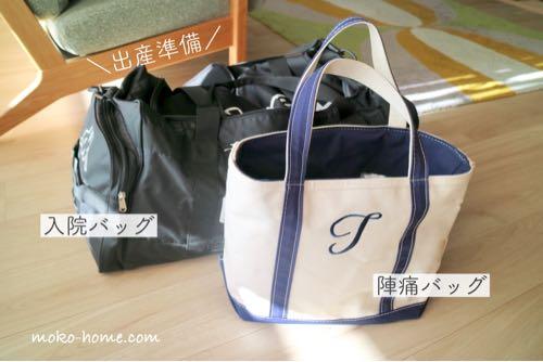 出産用の陣痛バッグと入院バッグ
