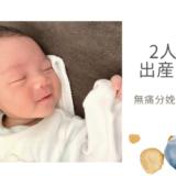 2人目出産・赤ちゃん
