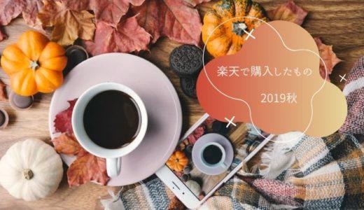【楽天】2019秋に購入したもの|Blu-rayプレーヤー・スリング・吸引器