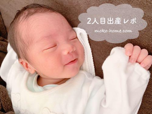 新生児の息子|出産体験談ブログ
