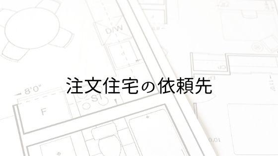 注文住宅の設計図面