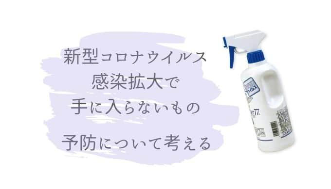 アルコール除菌薬パストリーゼ