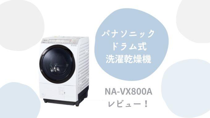 パナソニックのドラム式洗濯乾燥機『NA-VX800A』を徹底レビュー|感動した全自動家電