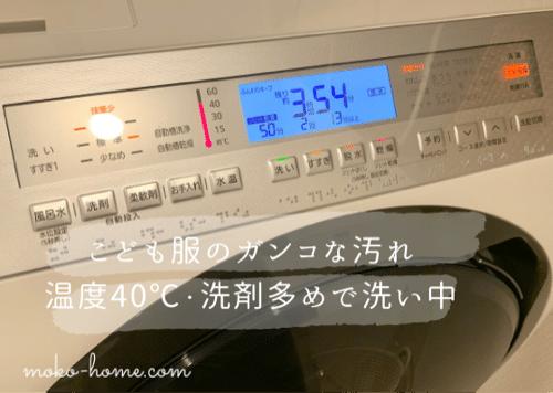 パナソニック ドラム式洗濯乾燥機NA-VX800ALの作動ボタン
