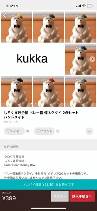 しろくま貯金箱の着せ替えアイテム「kukka」の商品ページ