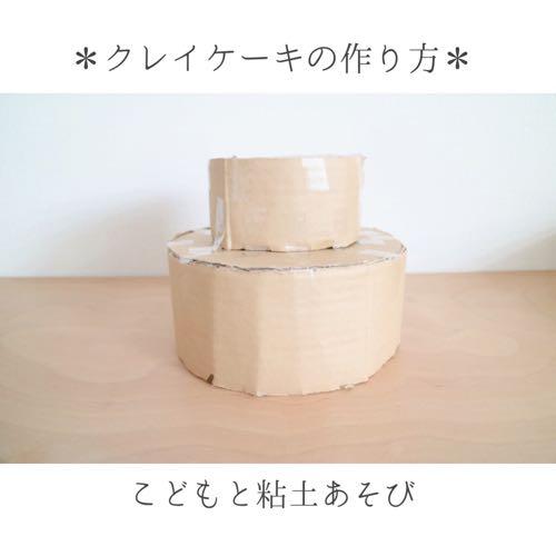 手作りのクレイケーキで使ったダンボール箱