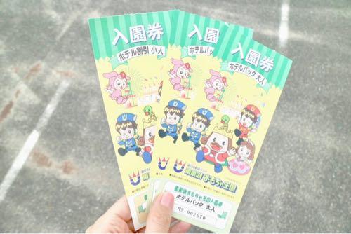 東条湖おもちゃ王国のチケット